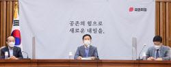 [포토]'국민의힘 원내대책회의'