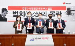 [포토]'김명수 대법원장 비리 백서 발간'