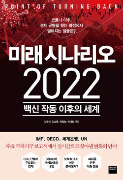 [200자 책꽂이]미래 시나리오 2022 외