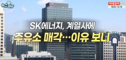 주유소 팔아치운 SK이노베이션…왜?