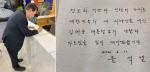 """정청래 """"윤석열, 방명록 하나 못쓰면서 대통령 꿈꾸나"""""""