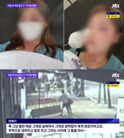 """처음 본 女 폭행 """"목 조르고 무차별 발길질""""..왜?"""