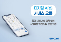 NH농협카드, `디지털 ARS` 서비스 개시