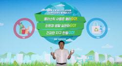 """넥센타이어 강호찬 부회장, '고고 챌린지' 참여…""""플라스틱 줄이기 실천"""""""