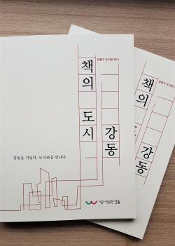 [동네방네]강동구, 도서관 매력을 한 눈에