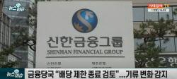 은행권 배당 제한 풀리나…중간배당 기대감 `UP`