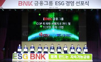 BNK금융, '지속가능금융' ESG 경영 선포…자문위원회 발족