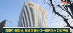 이마트·네이버, 이베이 품나?…이커머스 지각변동 예상