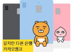 '중복청약' 마감 시간 째깍째깍…갈림길 선 카뱅