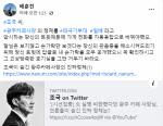 """文 비판한 광주 카페 사장…""""조국 트윗에 전화폭탄"""""""