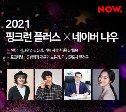 아모레퍼시픽 `핑크런 플러스`, 최준·다비이모와 라방으로 마무리