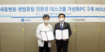 세종병원그룹, ESG 경영 앞장선다
