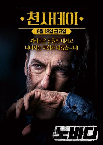 케이블TV, 오늘 하루 영화 '노바디' 1000원 특가 판매