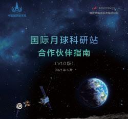 [강민구의 星별우주]중·러 달탐사 협력확대···한국 포함 우주연합과 대결구도?