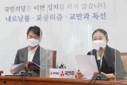 [포토]'모두발언하는 권은희 원내대표'