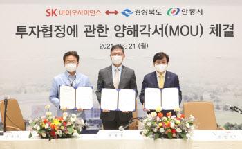 SK바이오사이언스, 1500억 들여 안동 백신 공장 증설