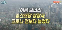 """중간배당 상장사 늘었다…""""변동성 대비 투자 유효"""""""