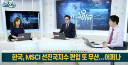 한국, MSCI 선진국지수 편입 또 무산...어쩌나