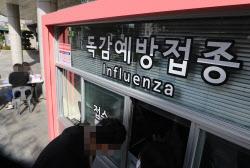 독감백신 부족물량 녹십자에…목표치 겨우 채운 정부