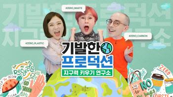 신한금융, 친환경 테마 '지구력 키우기' 브랜드 채널 론칭