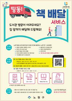 """""""집·회사서 받아요""""…노원구 '띵동 책배달 서비스' 시행"""