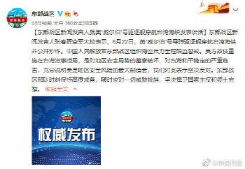 """중국, 미 구축함 대만해협 통과에 반발…""""美, 지역 안전 위험"""""""