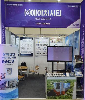 에이치시티(HCT), 창원 '방위산업 부품·장비 대전' 참가