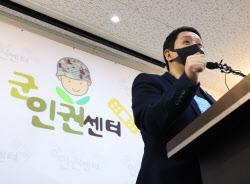 """군인권센터 """"공군 女중사 사망 '허위 보고', 국방부가 알고도 묵살"""""""