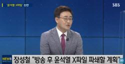 """장성철 """"윤석열 X파일 2건 받아…파쇄할 것"""""""
