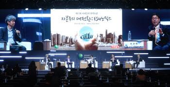 "[ESF 2021] ""ESG, 피할 수 없는 대세…금융기업도 탄소배출 감축""(종합)"
