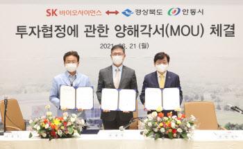 코로나백신 국가대표로 우뚝선 SK바사의 비결