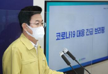 대전서 교회발 알파 변이 바이러스 확산…방역당국 '비상'