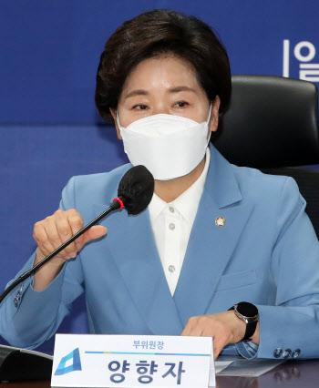 양향자 의원실 직원, 동료 성폭행 의혹…민주당 조사