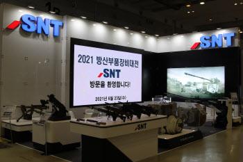 SNT중공업·모티브, '방산부품·장비대전' 참가…기동·화력 기술 선보여