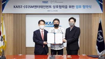 KAIST·SM 맞손···메타버스 연구로 공연기술 실감나게