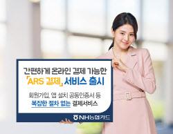 NH농협카드, 앱 설치 필요없는 `ARS 결제` 서비스 오픈