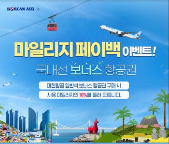 대한항공, 국내선 탑승객 대상 마일리지 10% 페이백 이벤트