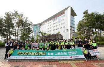 LX공사, 전북 공공기관과 교통안전캠페인 실시