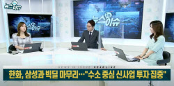 """삼성과 빅딜 마무리한 한화…""""수소 신사업 투자 집중"""""""