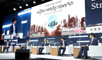 [포토]'ESG, 돈의 흐름을 바꾸다' 주제로 토론하는 패널들