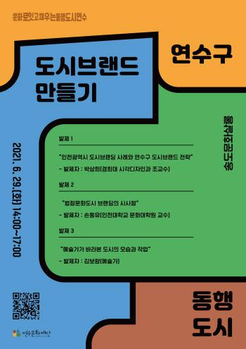 연수문화재단, 29일 온라인 도시문화포럼 개최