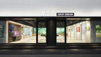 선진, 소비자 참여형 복합문화공간 '#오름' 개관