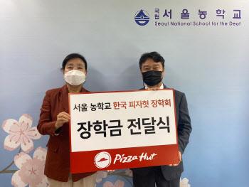 피자헛, 서울농학교에 '한국피자헛 장학금' 전달