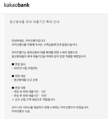 """카카오뱅크 """"중신용대출 기간 10년으로 연장"""""""