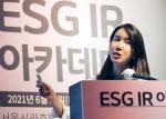 """[ESF 2021]""""ESG 기업 대응, 점수 보다 정책·실행 관점 필요"""""""