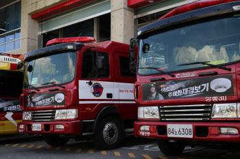 3년 간 주택 화재 42%…서울 소방차 119대 안전 홍보 나선다