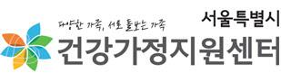 서울시, 난임부부 심리상담 지원