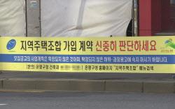 [단독]'지역주택조합' 사기 막는다..모집신고 검토 강화