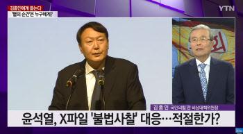 """김종인 """"윤석열, X파일보다 애매모호 태도가 지지율 발목"""""""