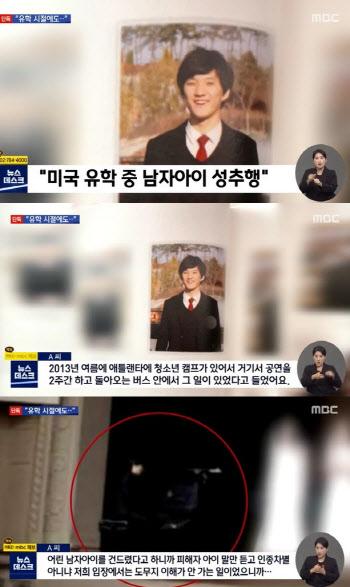 최찬욱, 美 유학시절 남아 성추행 의혹 '버스 안에서..'